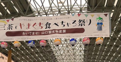 「三茶でやまぐち食べちゃろ祭り~おいでませ! 山口観光物産展~」