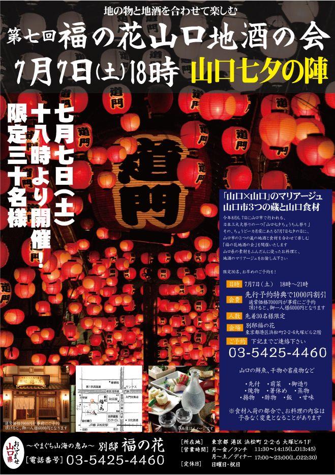 別邸福の花浜松町店で山口市の地酒と友に七夕祭!