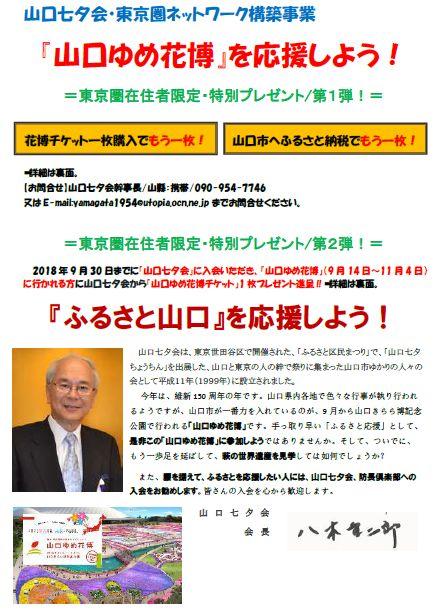 山口七夕会・東京圏ネットワーク構築事業