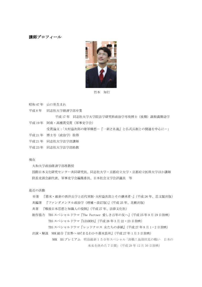 9月4日、山口県応援隊東京本部交流会開催!
